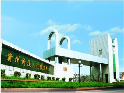 贵州省电子信息职业技术学校